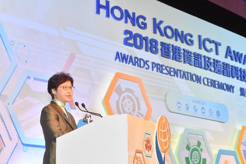 行政長官林鄭月娥今日(四月四日)晚上在2018香港資訊及通訊科技獎頒獎典禮致辭。
