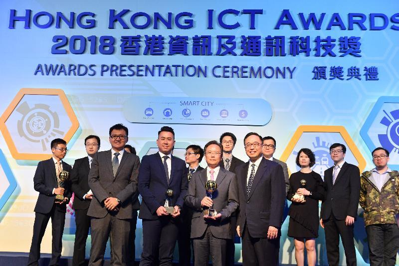 創新及科技局局長楊偉雄(前排右一)今晚(四月四日)在2018香港資訊及通訊科技獎頒獎典禮上頒發商業方案大獎予有光集團有限公司代表。