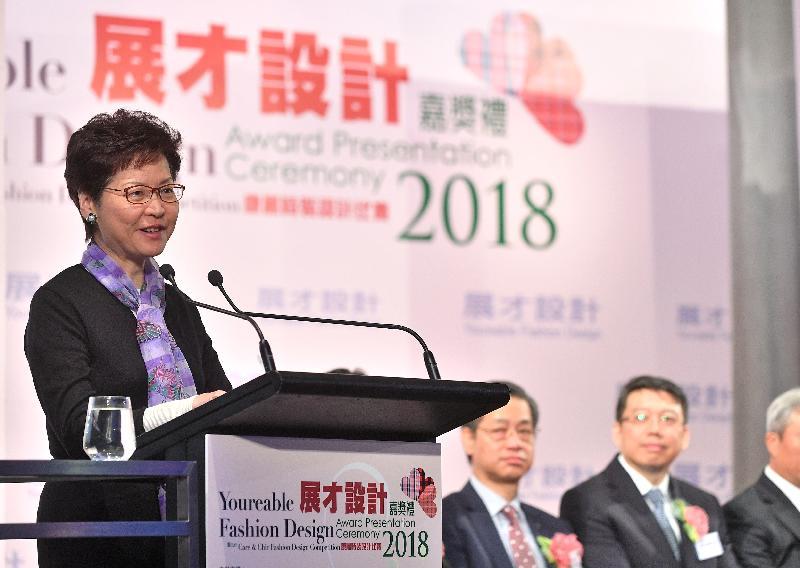 行政長官林鄭月娥今日(四月六日)在「展才設計2018」嘉獎禮致辭。