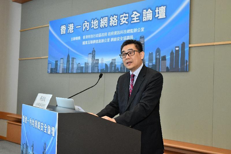 政府資訊科技總監楊德斌今日(四月十一日)在「香港—內地網絡安全論壇」上致辭。