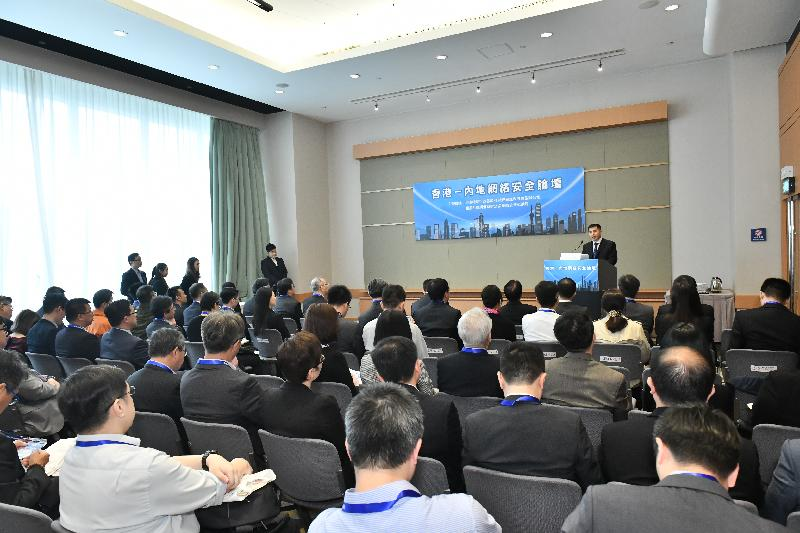 The HK-Mainland Cyber Security Forum held today (April 11) attracted about 180 management personnel and professionals from the cyber security industry in Hong Kong and the Mainland.