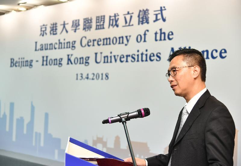 教育局局長楊潤雄今日(四月十三日)在京港大學聯盟成立典禮上致辭。