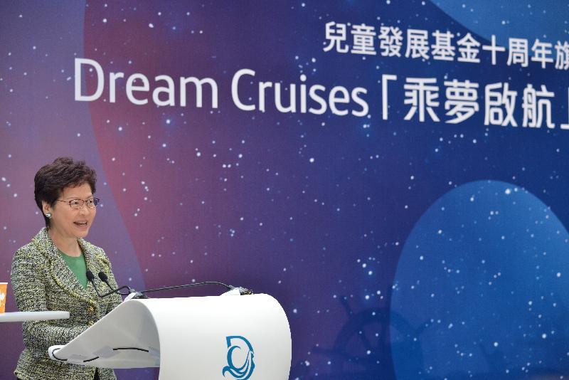 行政長官林鄭月娥今日(四月十五日)在兒童發展基金十周年旗艦項目「乘夢啟航」啟航禮致辭。