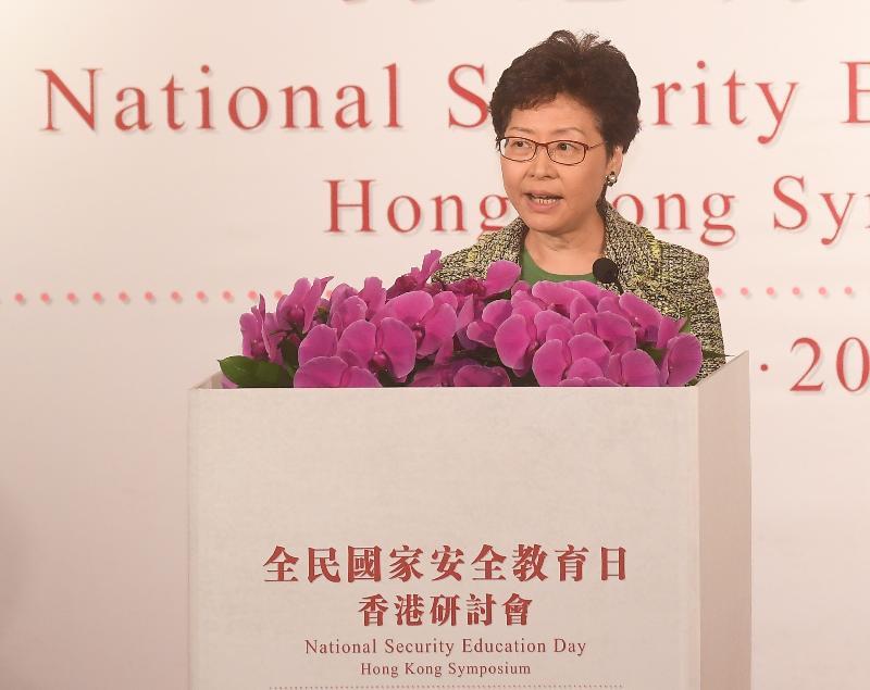 行政長官林鄭月娥今日(四月十五日)在香港政策研究所舉辦的全民國家安全教育日香港研討會上致辭。