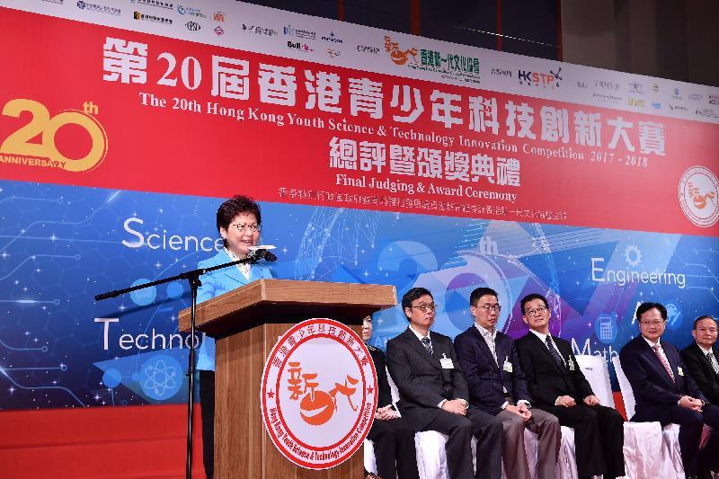 行政長官林鄭月娥今日(四月十五日)在第20屆香港青少年科技創新大賽頒獎典禮上致辭。