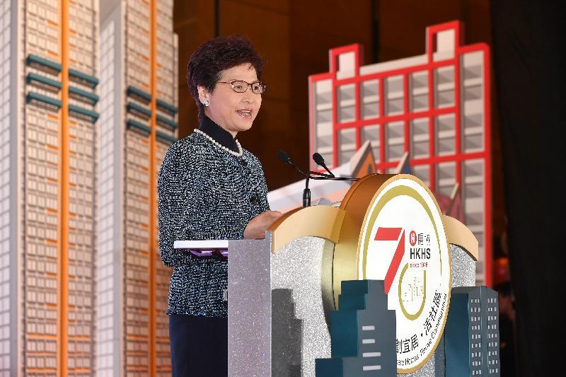 行政長官林鄭月娥今日(四月十七日)在香港房屋協會70周年慶祝酒會致辭。