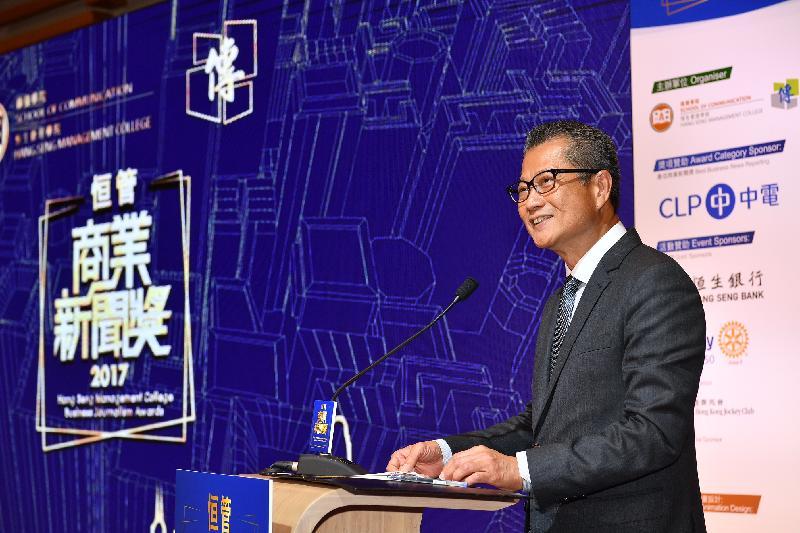 財政司司長陳茂波今日(四月十八日)在2017恒管商業新聞獎頒獎禮致辭。