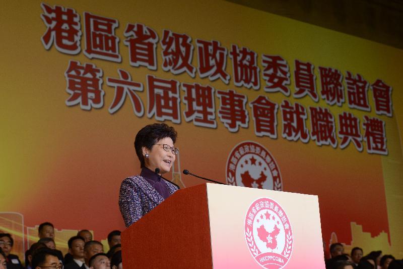 行政長官林鄭月娥今日(四月十八日)傍晚在香港會議展覽中心出席港區省級政協委員聯誼會第六屆理事會就職典禮,並在活動上致辭。