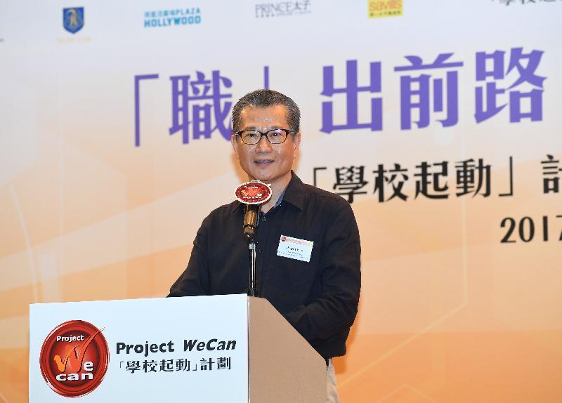 財政司司長陳茂波今日(四月二十一日)在「職」出前路,我做得到!「學校起動」計劃生涯規劃日啟動禮致辭。