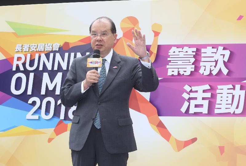 政務司司長張建宗今日(四月二十一日)在長者安居協會舉辦的「Running Oi Man」籌款活動致辭。