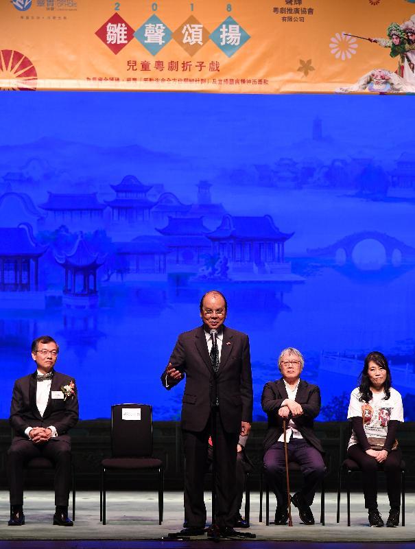 政務司司長張建宗今日(四月二十一日)在2018「雛聲頌揚:兒童粵劇折子戲」開幕禮上致辭。