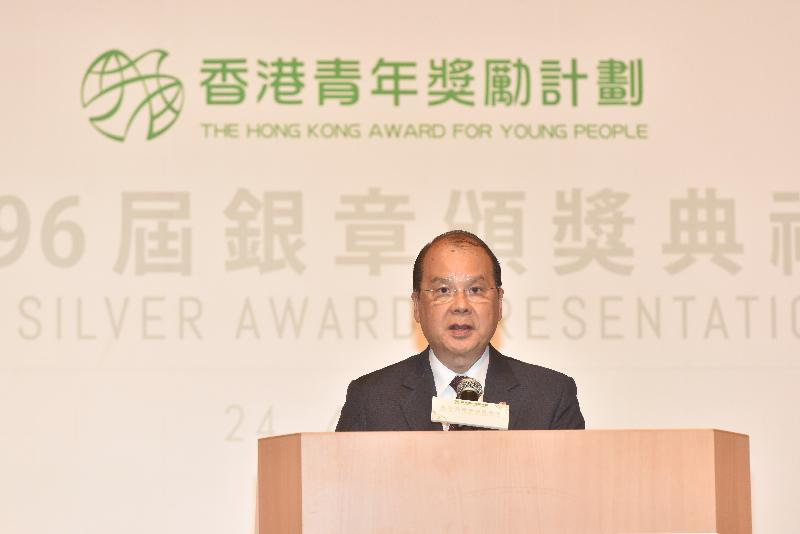 政務司司長張建宗今日(四月二十四日)在香港青年獎勵計劃第96屆銀章頒獎典禮上致辭。