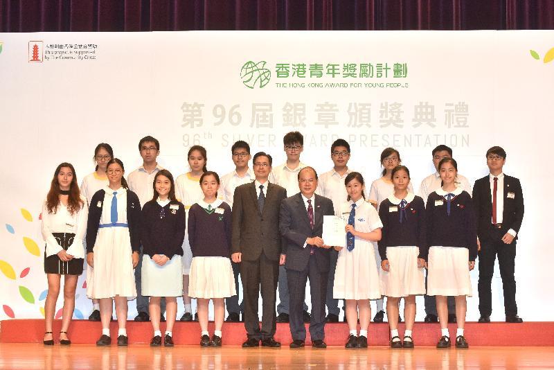 政務司司長張建宗(前排右四)今日(四月二十四日)出席香港青年獎勵計劃第96屆銀章頒獎典禮,並與香港青年獎勵計劃理事會主席羅仁禮(前排中)和部分得獎者合照。