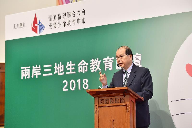 政務司司長張建宗今日(四月二十八日)早上在香港基督教循道衛理聯合教會舉辦的兩岸三地生命教育論壇2018致辭。