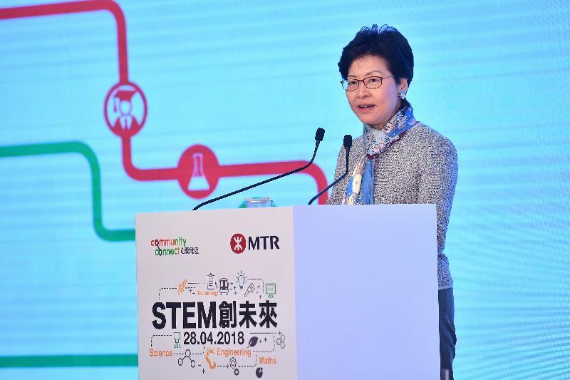 行政長官林鄭月娥今日(四月二十八日)出席港鐵STEM創未來概念展示日,並在活動上致辭。