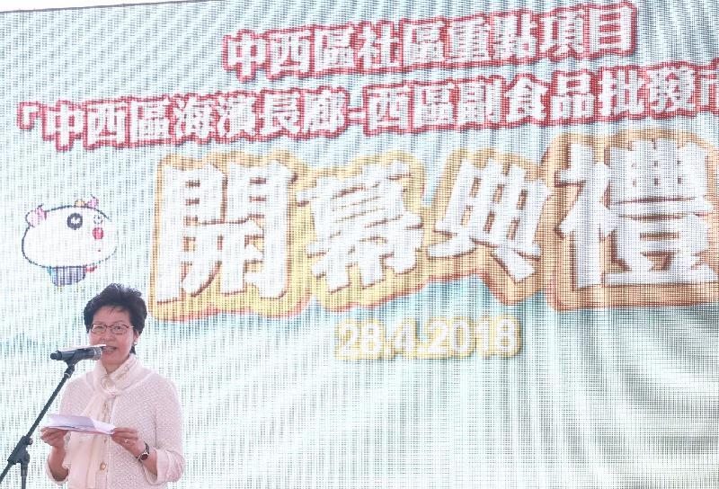 行政長官林鄭月娥今日(四月二十八日)在「中西區海濱長廊-西區副食品批發市場段」開幕典禮上致辭。