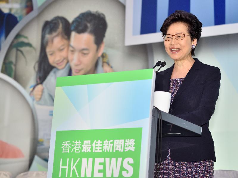 行政長官林鄭月娥今日(四月三十日)出席香港報業公會舉辦的「2017年香港最佳新聞獎」頒獎典禮暨午餐會,並於典禮上致辭。