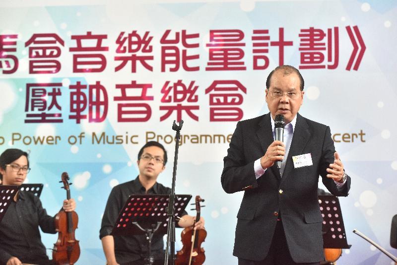政務司司長張建宗今日(五月五日)在香港弦樂團主辦的《賽馬會音樂能量計劃》壓軸音樂會暨千人弦樂同奏創紀錄致辭。