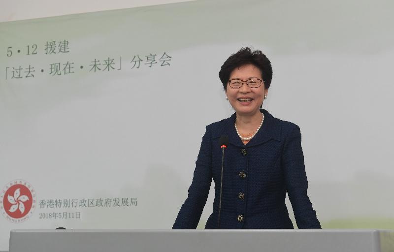 行政長官林鄭月娥今日(五月十一日)下午在成都出席發展局主辦的「5‧12援建 – 過去‧現在‧未來」分享會會上致辭。