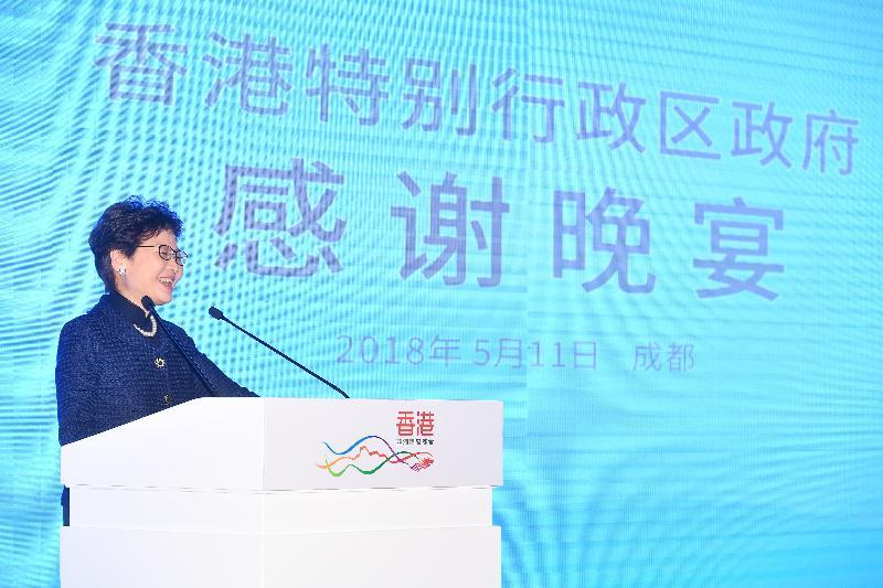 行政長官林鄭月娥於五月十一日在成都出席香港特別行政區政府感謝晚宴,並在晚宴上致辭。