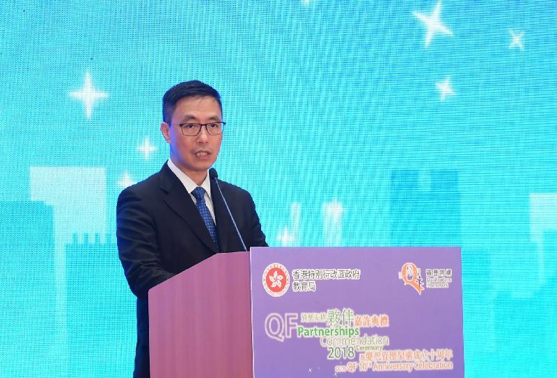 教育局局長楊潤雄今日(五月十四日)在資歷架構夥伴嘉許典禮2018暨慶祝資歷架構成立十周年上致辭。