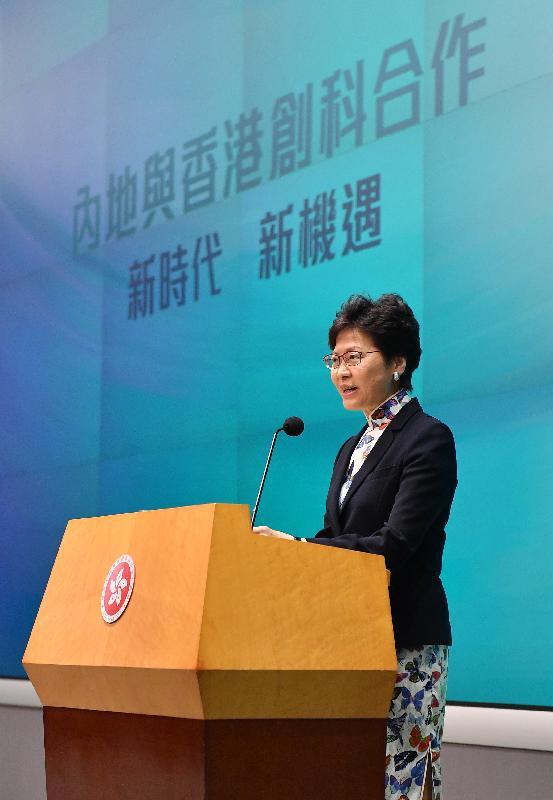 行政長官林鄭月娥今日(五月十五日)在添馬政府總部出席內地與香港創科合作研討會,並在會上致辭。