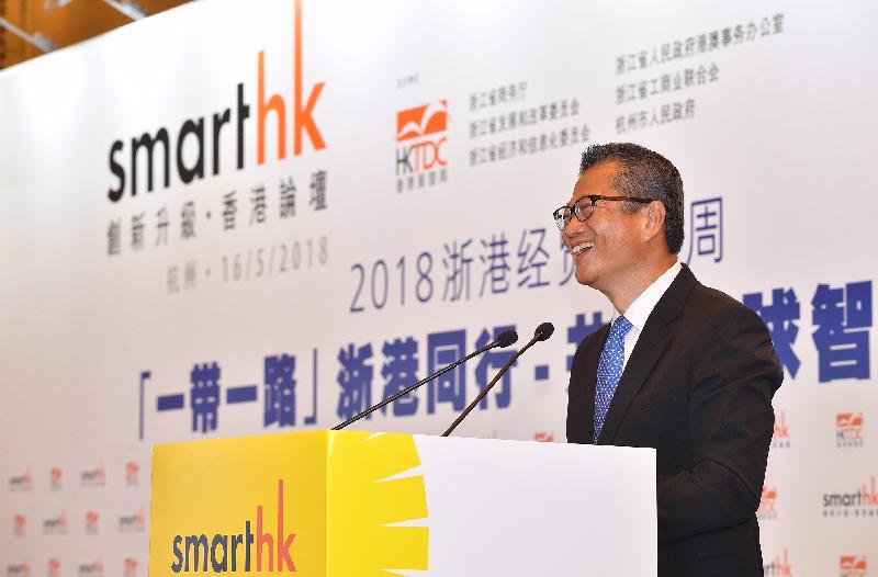 財政司司長陳茂波今日(五月十六日)上午在杭州出席香港貿易發展局舉辦的「創新升級‧香港論壇」,並在開幕式上致辭。