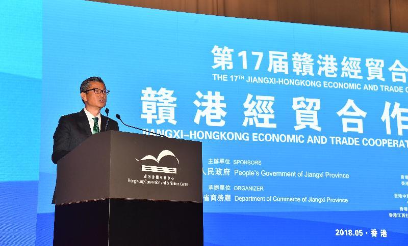 財政司司長陳茂波今日(五月十七日)在第17屆贛港經貿合作交流會上致辭。