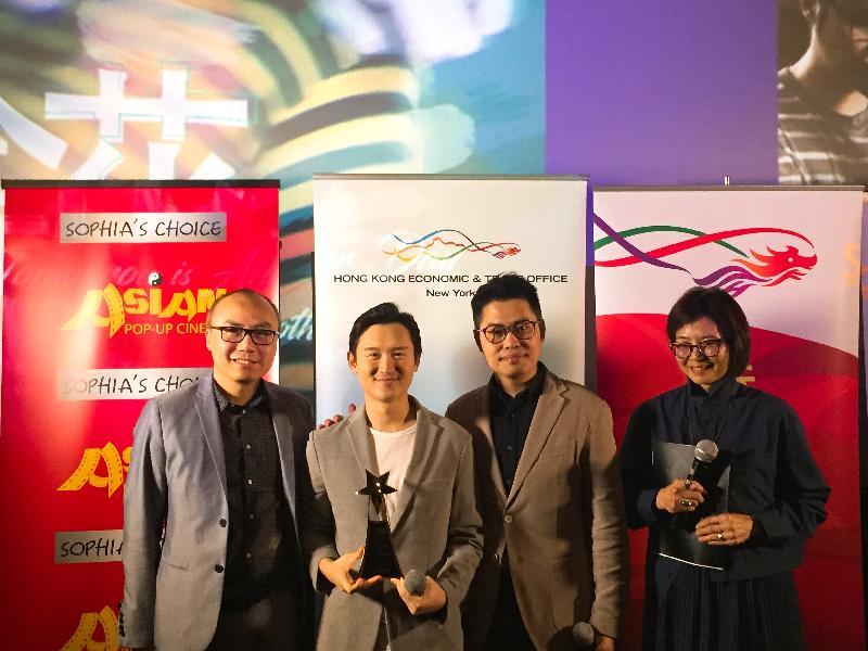 在美国首映的得奖电影《黄金花》,由香港驻纽约经济贸易办事处(经贸处)赞助,於五月十六日(芝加哥时间)在芝加哥亚洲跃动电影展放映。片中获香港电影金像奖最佳新演员奖项的凌文龙(左二)荣获此届影展颁发的「亮星奖」。