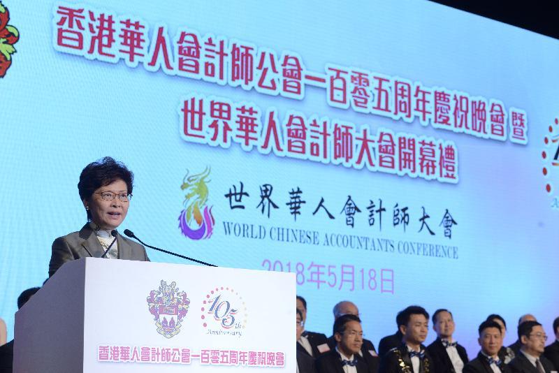 行政長官林鄭月娥今日(五月十八日)在香港華人會計師公會一百零五周年慶祝晚會暨世界華人會計師大會開幕禮致辭。
