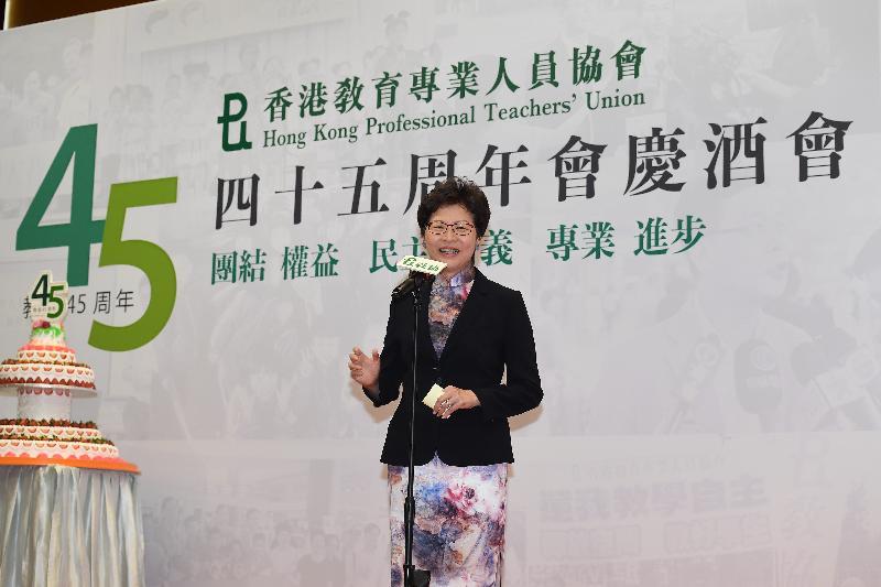 行政長官林鄭月娥今日(五月十九日)下午在香港教育專業人員協會45周年會慶酒會致辭。