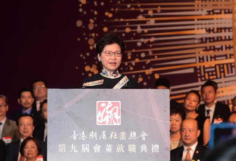 行政長官林鄭月娥今日(五月二十三日)在香港潮屬社團總會第九屆會董就職典禮致辭。