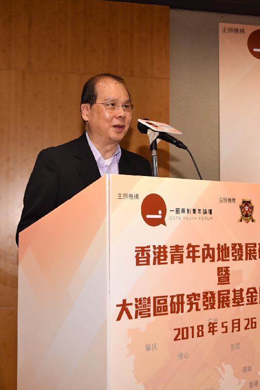 政務司司長張建宗今日(五月二十六日)在香港青年內地發展研討會暨大灣區研究發展基金啟動儀式致辭。