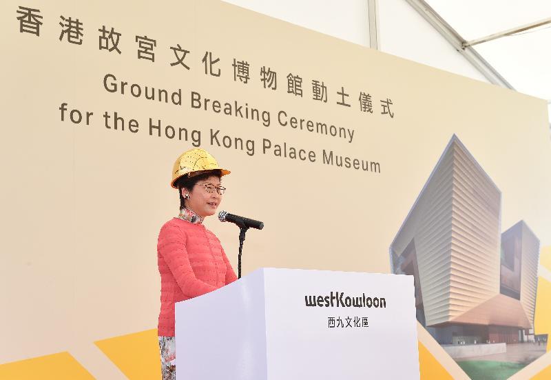 行政長官林鄭月娥今日(五月二十八日)在香港故宮文化博物館動土儀式上致辭。