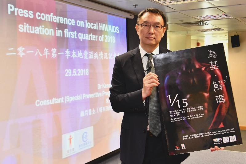 衞生署衞生防護中心顧問醫生(特別預防計劃)陳志偉醫生今日(五月二十九日)在記者會上展示海報,向男男性接觸者推廣預防愛滋病的重要性。