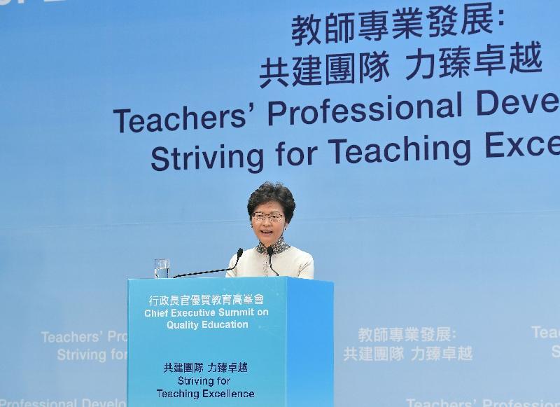 行政長官林鄭月娥今日(六月二日)在行政長官優質教育高峰會致辭。