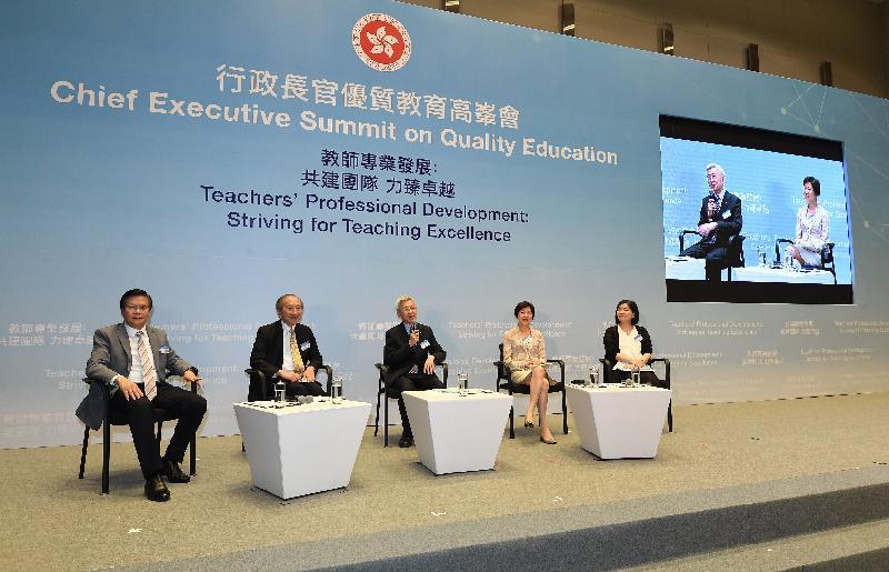 在今日(六月二日)舉行的行政長官優質教育高峰會上,講者以「啟迪教育人才,共建優質團隊」為題進行專題討論,從不同角度就教師專業發展交流意見和分享經驗。圖中左起:天主教香港教區教育事務主教代表助理葉介君、香港中文大學卓敏教育心理學講座教授暨教師及校長專業發展委員會其下教師專業發展小組委員會召集人侯傑泰教授、香港大學教育學院教育政策研究中心名譽總監程介明教授(專題討論環節主持)、聖保羅男女中學前校長及香港教育大學校董會成員陳黃麗娟博士、嘉諾撒聖方濟各學校教師及行政長官卓越教學獎獲獎教師莊欣惠。