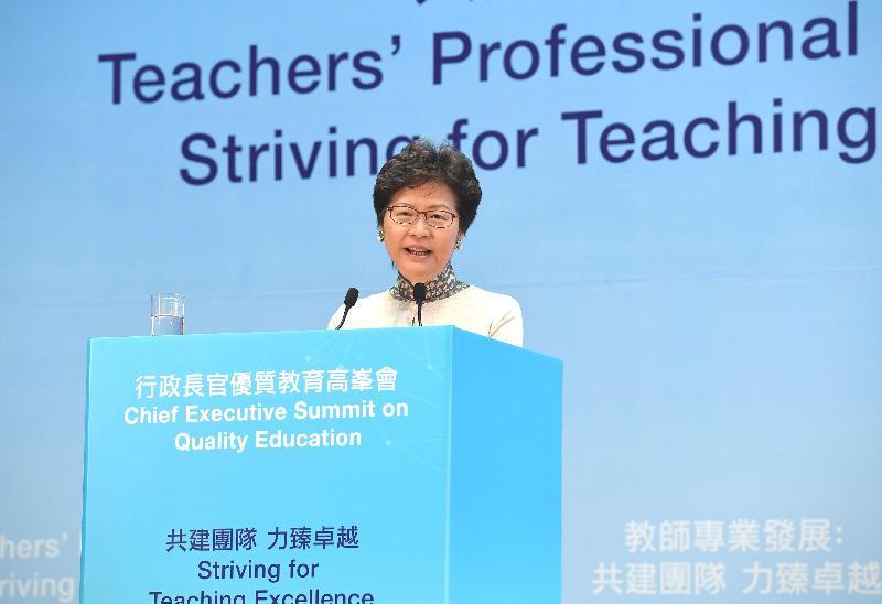 行政長官林鄭月娥今日(六月二日)在行政長官優質教育高峰會上致開場發言。