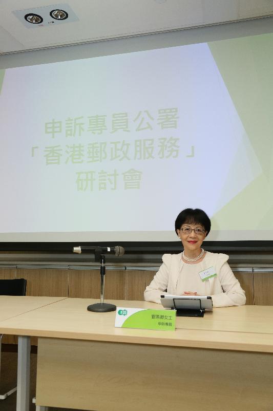 申訴專員公署今日(六月七日)舉辦香港郵政服務研討會。圖示申訴專員劉燕卿在研討會上致辭。