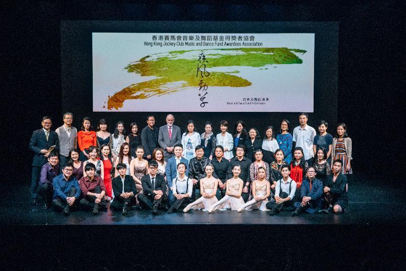 香港賽馬會音樂及舞蹈信託基金受託人委員會成員及嘉賓昨日(六月六日)欣賞香港賽馬會音樂及舞蹈基金得獎者協會匯演《疾風勁草》,並與協會執行委員會成員和演出者合照。
