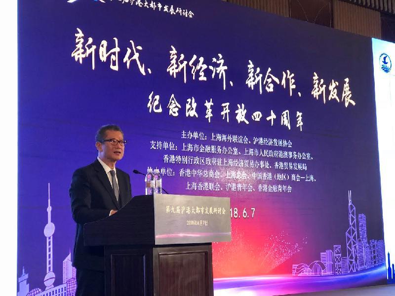 財政司司長陳茂波今日(六月七日)在上海出席第九屆滬港大都市發展研討會並致辭。