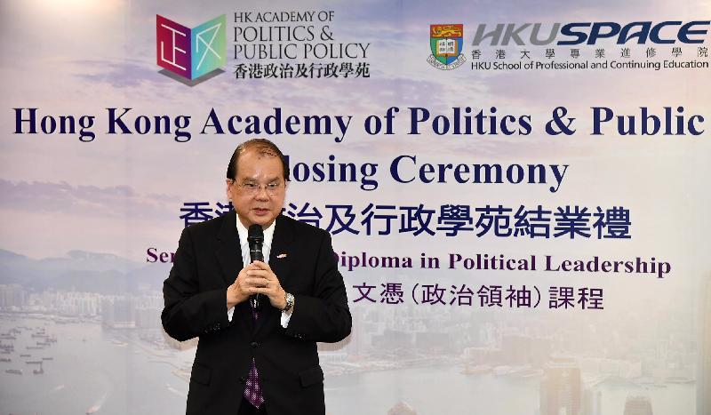 政務司司長張建宗今日(六月九日)在香港政治及行政學苑結業禮致辭。