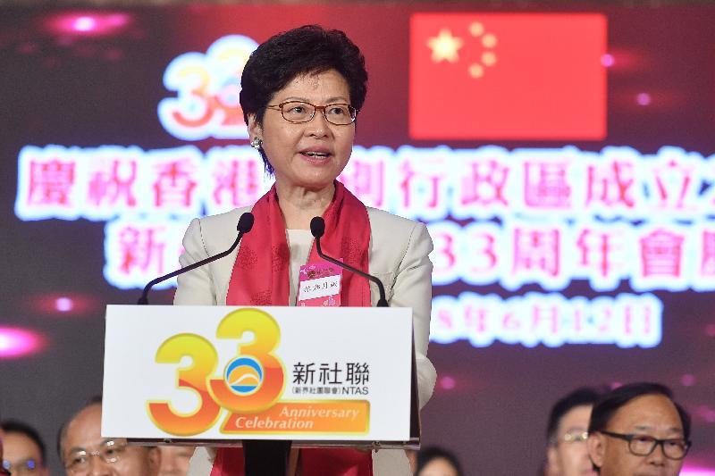 行政長官林鄭月娥今日(六月十二日)在新界社團聯會慶祝香港特別行政區成立二十一周年暨成立三十三周年會慶酒會致辭。