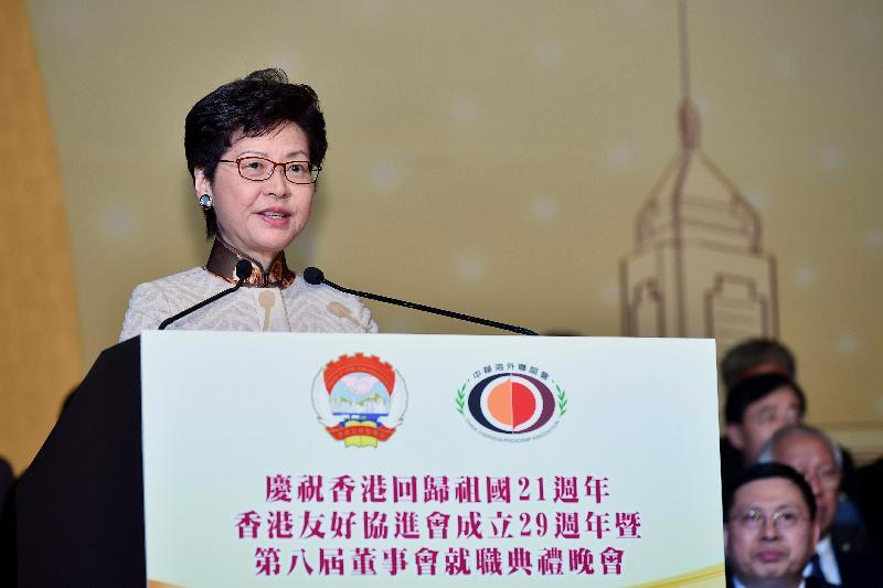 行政長官林鄭月娥今日(六月十三日)晚上在慶祝香港回歸祖國21週年、香港友好協進會成立29週年暨第八屆董事會就職典禮晚會致辭。