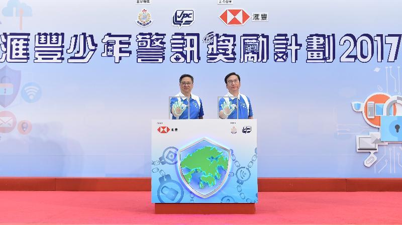警務處處長盧偉聰(左)與滙豐集團總經理兼亞太區營運總監鄭小康今日(六月十六日)主持「少年警訊獎勵計劃2017」頒獎典禮。