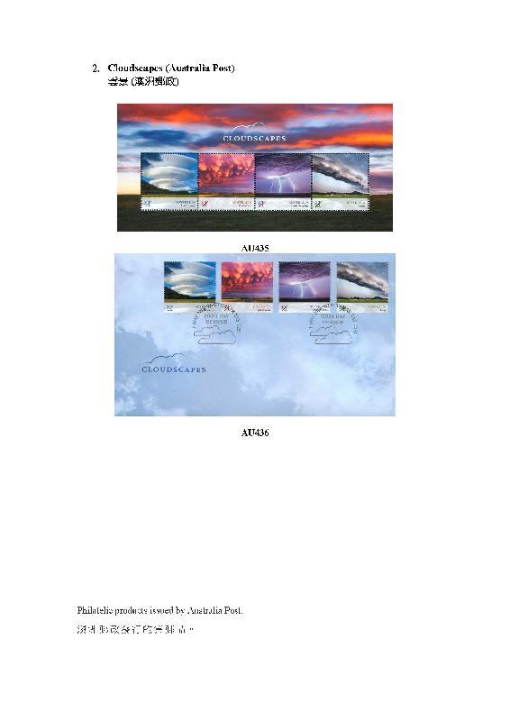 香港郵政今日(六月十九日)公布發售內地、澳門和海外的集郵品。圖示澳洲郵政發行的集郵品。