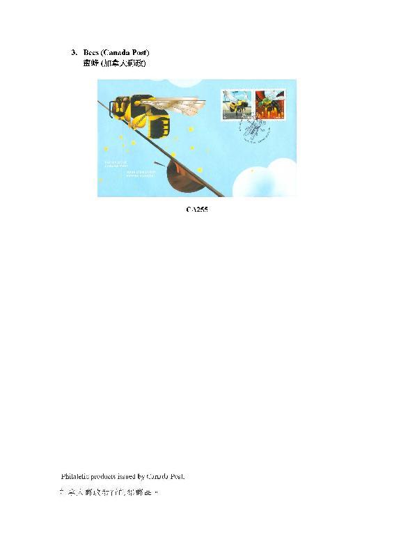 香港郵政今日(六月十九日)公布發售內地、澳門和海外的集郵品。圖示加拿大郵政發行的集郵品。