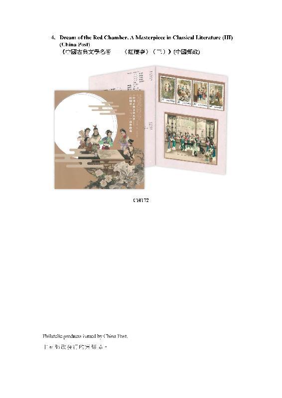 香港郵政今日(六月十九日)公布發售內地、澳門和海外的集郵品。圖示中國郵政發行的集郵品。