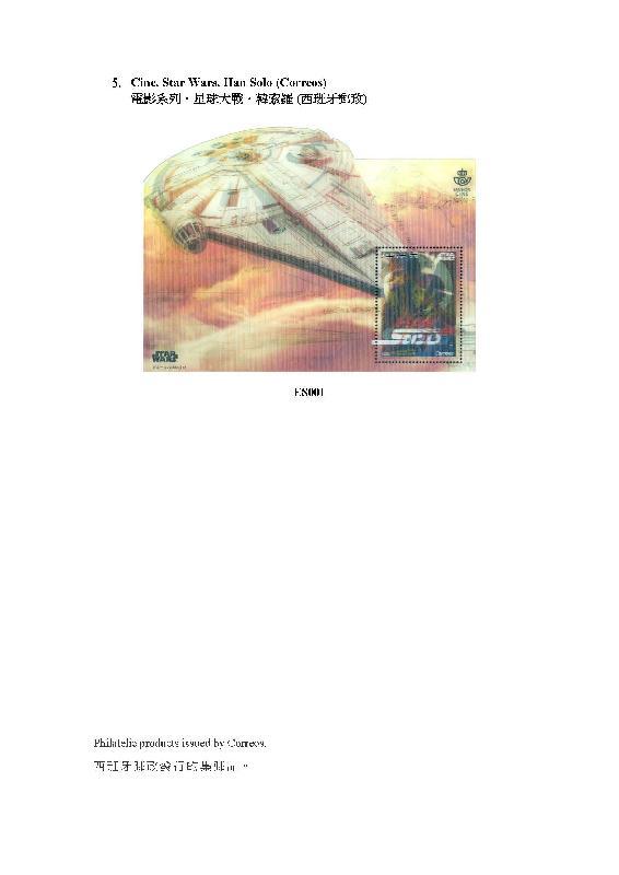 香港郵政今日(六月十九日)公布發售內地、澳門和海外的集郵品。圖示西班牙郵政發行的集郵品。