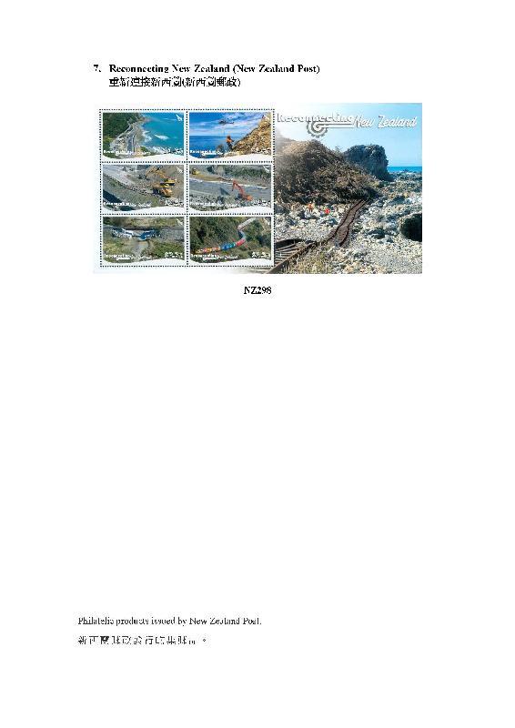 香港郵政今日(六月十九日)公布發售內地、澳門和海外的集郵品。圖示新西蘭郵政發行的集郵品。